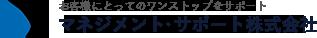 マネージメント・サポート株式会社